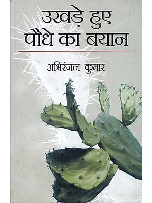 उखड़े हुए पौधे का बयान: Ukhade Hue Paudhe Ka Bayaan (Poems)