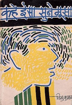 कहे ईसा सुने मूसा: Kahe Eesa Sune Musa - Drama (An Old and Rare Book)
