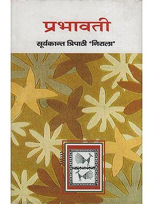 प्रभावती: Prabhavati (A Novel)