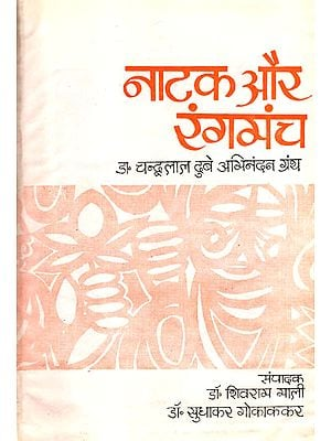 नाटक और रंगमंच: Drama and Theater (An Old and Rare Book)