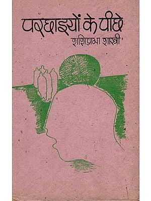 परछाइयों के पीछे: Parchhaiyan Ke Peechhe (An Old and Rare Book)