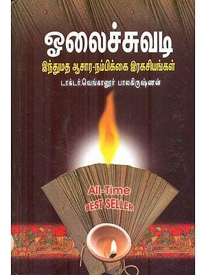 Olaichuvadi (Tamil)