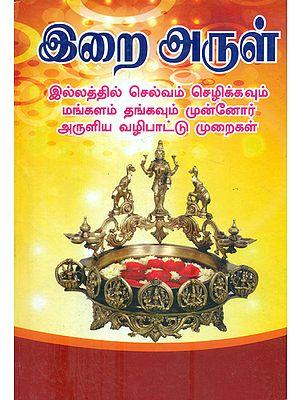 Irai Arul (Tamil)