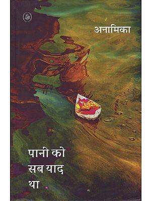 पानी को सब याद था: Pani Ko Sab Yaad Tha  (Poems)