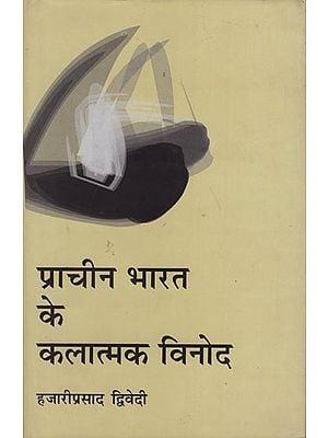 प्राचीन भारत के कलात्मक विनोद: Artistic Humor of Ancient India