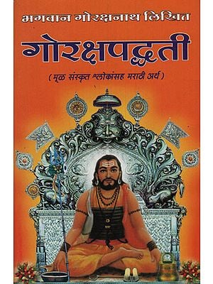 गोरक्षपद्धती - Goraksha Paddhati (Marathi)