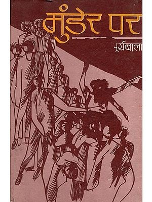 मुंडेर पर: Munder Par - Hindi Short Stories (An Old Book)