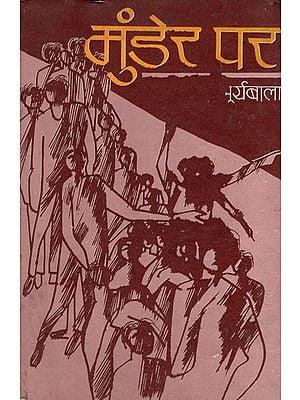मुंडेर पर: Munder Par - Hindi Short Stories (An Old Book)