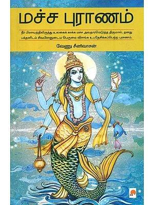 Matsya Purana (Tamil)