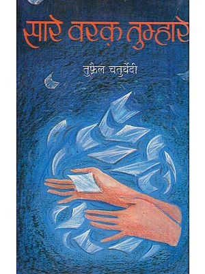 सारे वरक़ तुम्हारे: Saare Varaq Tumhaare - Ghazal (An Old and Rare Book)