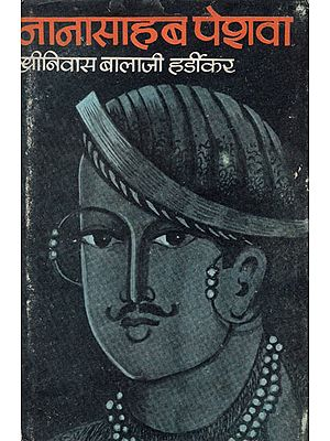 नानासाहब पेशवा: Nanasahab Peshwa - Hindi Stories (An Old and Rare Book)
