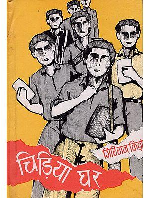चिड़िया घर: Chidiya Ghar - Hindi Stories (An Old and Rare Book)