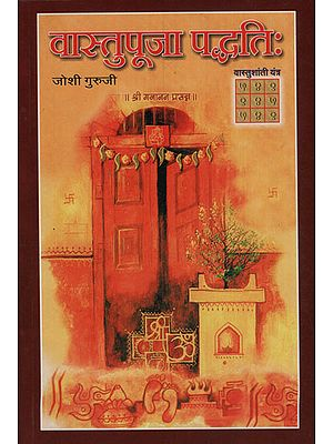वास्तुपूजा पद्धती: - Vastu Puja Practices (Marathi)