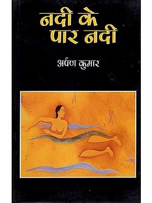 नदी के पार नदी: River Across The River (Poems)