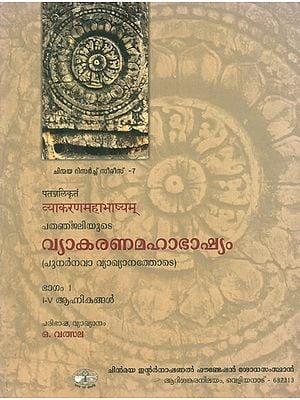 व्याकरण महाभाष्यम् : Vyakarana Mahabhasya (Malayalam)
