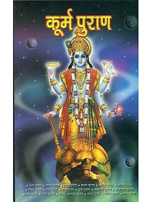 कूर्म पुराण: Kurma Purana