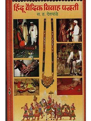 हिंदू वैदीक विवाह पद्धती - Hindu Vedic Marriage Methods (Marathi)