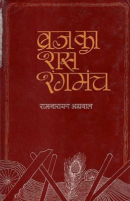 ब्रज का रास रंगमंच: Braj Ka Raas Rangmanch - Criticism by Ramnarain Agrawal (An Old and Rare Book)