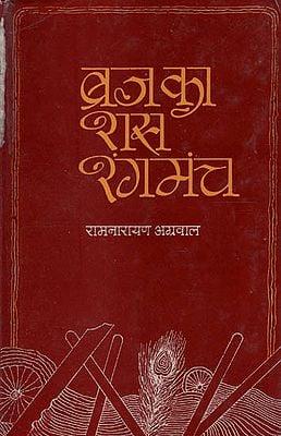 ब्रज का रास रंगमंच: Braj Ka Raas Rangmanch - Criticism by Ramnarain Agrawal (An Old and Rare Book)