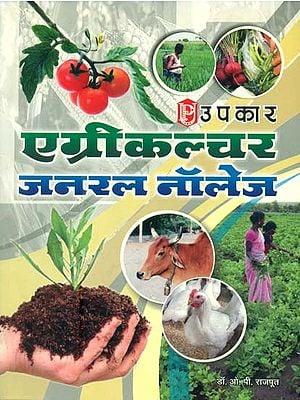 एग्रीकल्चर जनरल नॉलेज: Agriculture General Knowledge