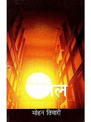 मंजिल: Manjil (Hindi Short Stories)