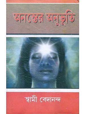 অনন্তের  অনুভূতি: Self Realization (Bengali)