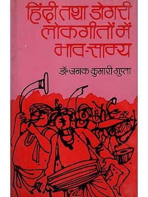 हिंदी तथा डोगरी लोकगीतों में भाव समय: Hindi Tatha Dogari Lokgeeton Mein Bhav Samya - Criticism by Dr. Janak Kumari Gupta (An Old and Rare Book)