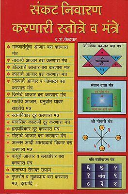 संकट निवारण करणारी स्तोत्रे व मंत्र - Prayer And Mantra That Solve A Crisis (Marathi)