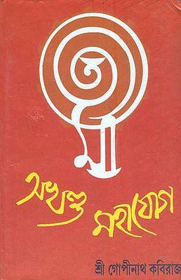 অখণ্ড মহাযোগ: Akhanda Mahayoga (Bengali)