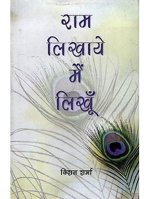 राम लिखाये मैं लिखूँ: Ram Likhaye Main Likhoon