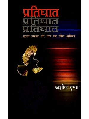 प्रतिघात मूल्य मंथन की धार पर यौन शुचिता : Pratighat Mulya Manthan ki Dhar par Youn Shuchita
