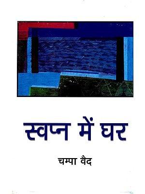 स्वपन में घर: Home in Dream (Poems)