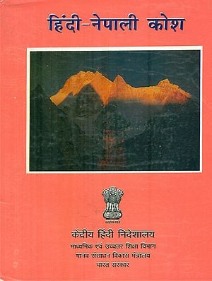 हिंदी नेपाली कोश : Hindi -Nepali Kosh