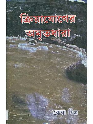 ক্রিয়াযোগের অমৃতধারা: Kriya Yoga Amrit Dhara (Benglai)
