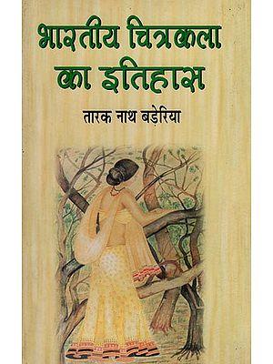 भारतीय चित्रकला का इतिहास : History of Indian Painting