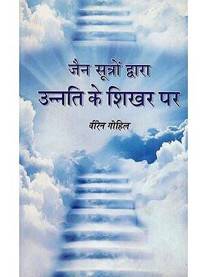 जैन सूत्रों द्वारा उन्नति के शिखर पर : At The Height of Progress by Jain Sources