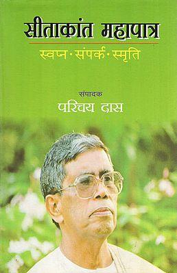 सीताकांत महापात्र- स्वपन, संपर्क, स्मृति ()