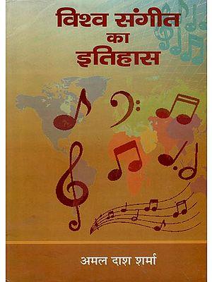 विश्वा संगीत का इतिहास : History of World Music