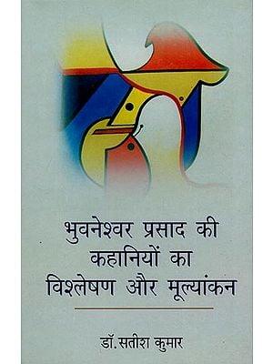 भुवनेश्वर प्रसाद की कहानियों का विश्लेषण और मूल्यांकन : Analysis and Evaluation of The Stories of Bhubaneswar Prasad