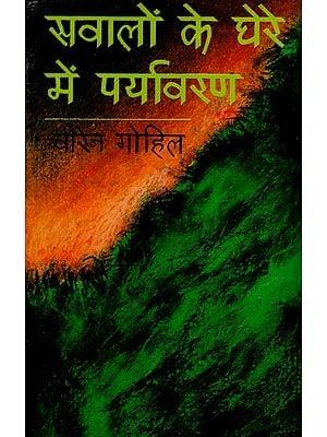 सवालो के घेरे में पर्यावरण : Environment Under The  Question (An Old Book)