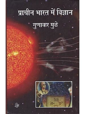 प्राचीन भारत में विज्ञान: Science in Ancient India