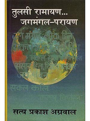 तुलसी रामायण जगमंगल-परायण: Tulsi Ramayana Jagamangala-Parayan