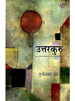 उत्तरकुरु: Uttarkuru (A Essay and Compilation) (An Old Book)