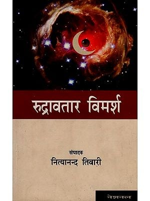 रुद्रावतार विमर्श  : Analysis of Rudravatar