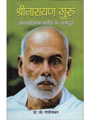 श्रीनारायण गुरु (आध्यात्मिक क्रांति के अग्रदूत): Shri Narayana Guru (Harbinger of Spiritual Revolution)