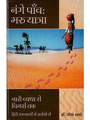 नंगे पाँव: मरु यात्रा नारी व्यथा से विमर्श तक: Barefoot: Maru Yatra Woman to Agony