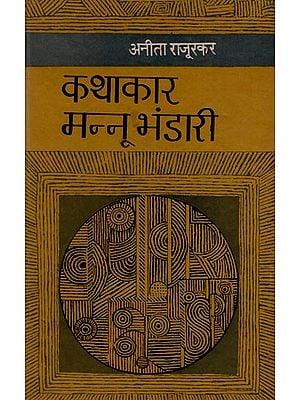 कथाकार मन्नू भंडारी : The Narrator Mannu Bhandari (An Old And Rare Book)