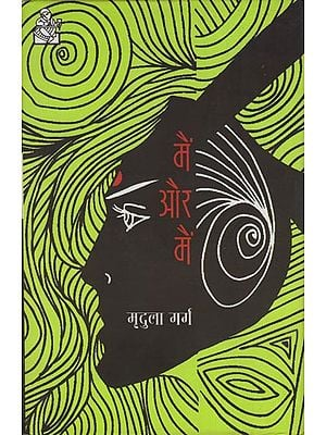 मैं और मैं: Main or Main (A Novel)