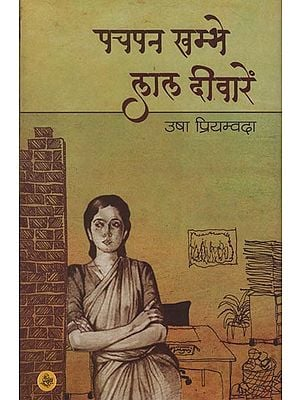 पचपन खम्भे लाल दीवारें: Pachpan Khambhe Lal Deewaren (A Novel)