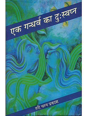 एक गन्धर्व का दुःस्वप्न: Ek Gandharv Ka Duhswapna (A Novel)